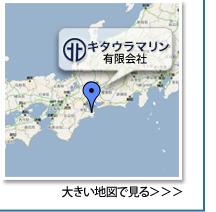 キタウラマリンの地図