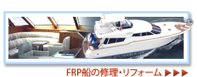 FRP船の修理・リフォーム