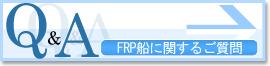 FRP船に関するご質問