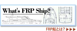 FRP船とは?