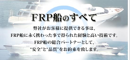 FRP船のすべて